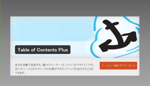 目次を自動表示してくれる「Table of Contents Plus」の正しい使い方と設定方法