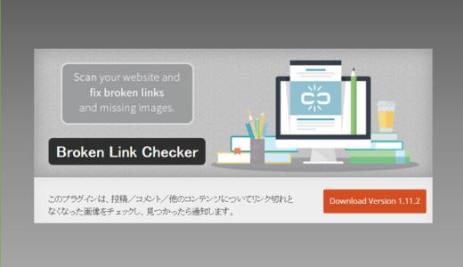 プラグインBroken Link Checker|リンク切れお知らせ|インストールから使い方