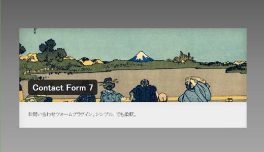 プラグインContact Form 7|お問い合わせフォームを簡単に作成|インストールから使い方