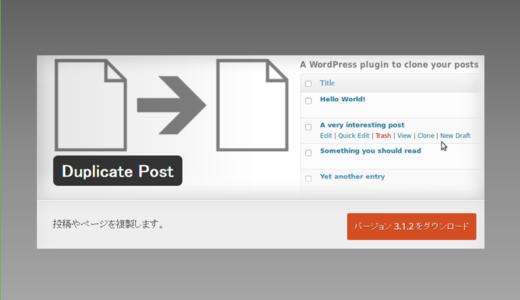 プラグインDuplicate Post|記事雛形複製|インストールから使い方