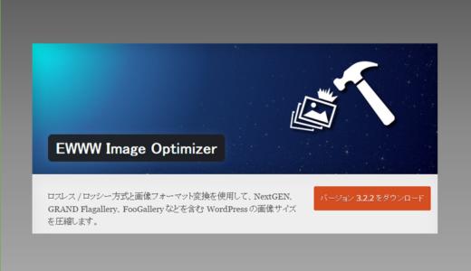 プラグインEWWW Image Optimizer|画像ファイルのサイズを圧縮|インストールから使い方