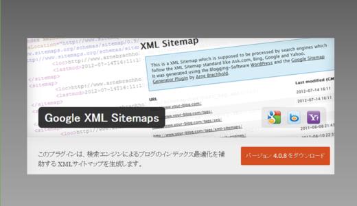プラグインGoogle XML Sitemaps|検索エンジン向けのサイトマップを自動作成|インストールから使い方