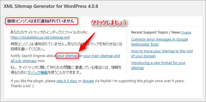 xml sitemap generator for wordpress エラー slimniyaseru