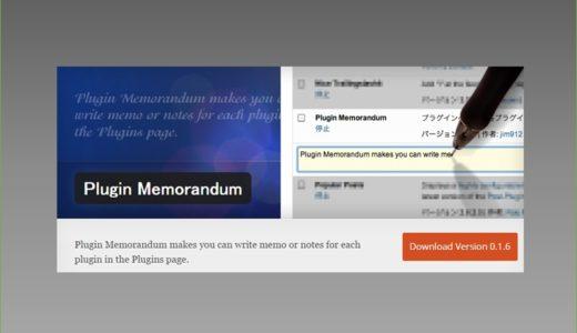 「メモ更新」が表示されない問題も解決!プラグインPlugin Memorandum|プラグインごとにメモができる|インストールから使い方