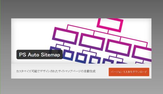 プラグインPS Auto Sitemap|サイトマップ自動生成|インストールから使い方