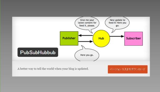 プラグインPubSubHubbub|素早くGoogleの検索エンジンにインデックス|インストールから使い方