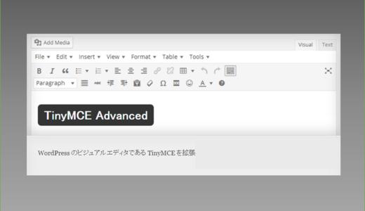 プラグインTinyMCE Advanced|編集ビジュアルエディタの拡張|インストールから設定、使い方