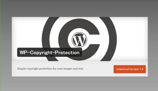 プラグインWP-Copyright-Protection|不正コピー防止機能|インストールから使い方