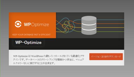 プラグインWP-Optimize|不要なデータの削除やデータベースの最適化|インストールから使い方