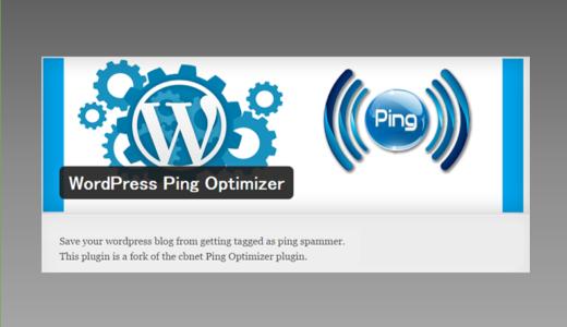 プラグインWordPress Ping Optimizer|適切なPING送信|インストールから使い方
