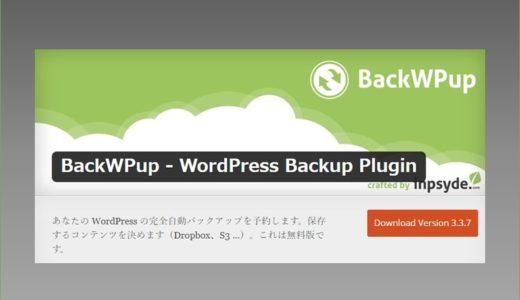 プラグインBackWPup|WordPressの簡単バックアップ|インストールから使い方