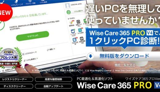 パソコンを健康な状態に保つために「Wise Care 365 PRO V4」を導入してみた