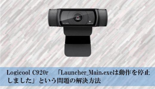 WEBカメラのLogicool Webcam C920rの「Launcher_Main.exeは動作を停止しました」という問題を解決してホッとした件