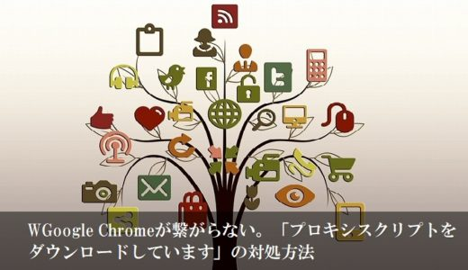 Google Chromeが繋がらない。「プロキシスクリプトをダウンロードしています」の対処方法