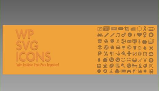 プラグイン WP SVG Icons |文章の外観を見映え良く魅せることができぞ!|インストールから使い方