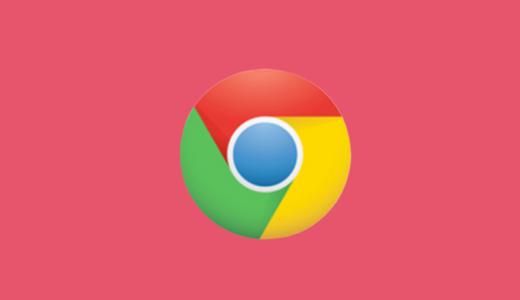 Chromeの「閲覧履歴」を削除する方法