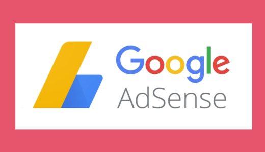 「要注意 – ads.txt ファイルが含まれていない・・・」を解決する!