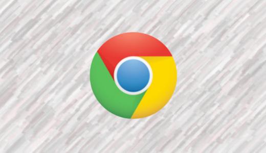 Chromeの「検索履歴」を削除する方法