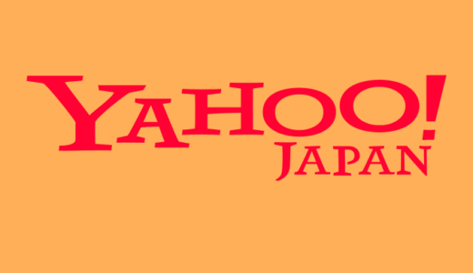 Yahoo!から届く大量のメールサービスを止める