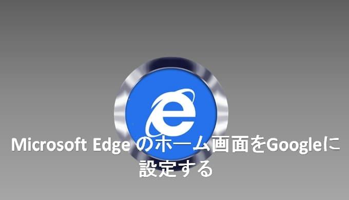 Microsoft Edge のホーム画面を Google に設定する方法