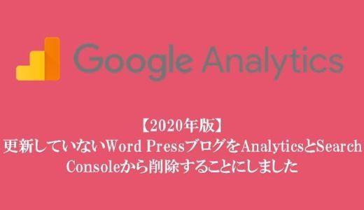 【2020年版】更新していないWord PressブログをAnalyticsとSearch Consoleから削除することにしました